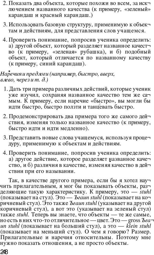 PDF. Динамическое обучение. Дилтс Р. Страница 247. Читать онлайн