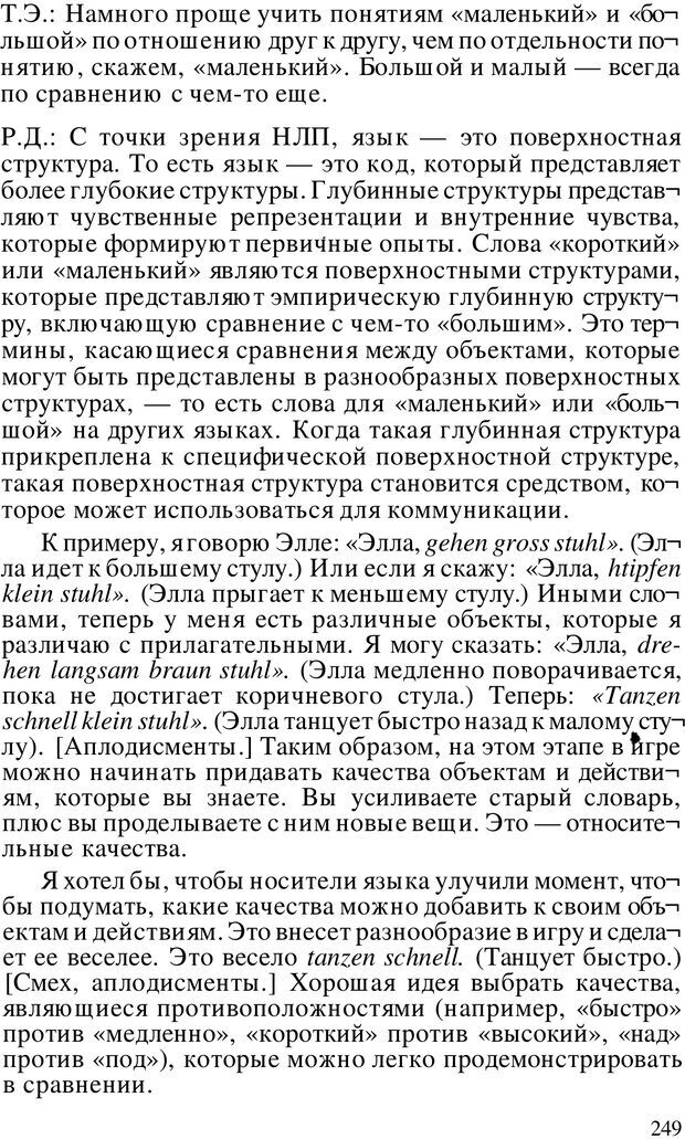 PDF. Динамическое обучение. Дилтс Р. Страница 248. Читать онлайн