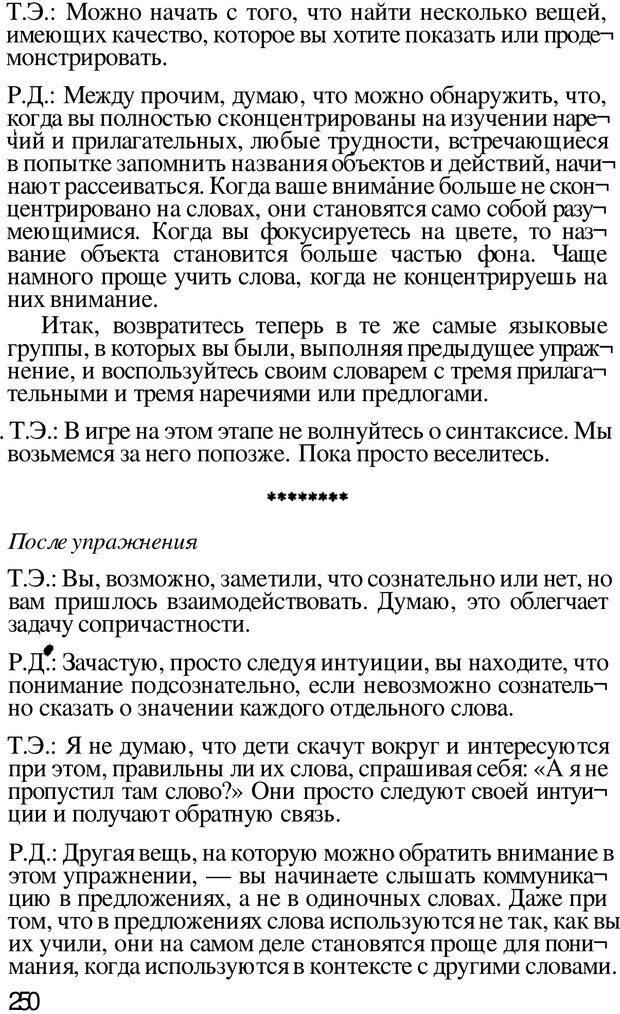 PDF. Динамическое обучение. Дилтс Р. Страница 249. Читать онлайн