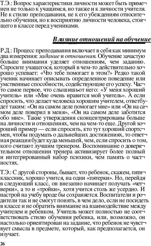 PDF. Динамическое обучение. Дилтс Р. Страница 25. Читать онлайн