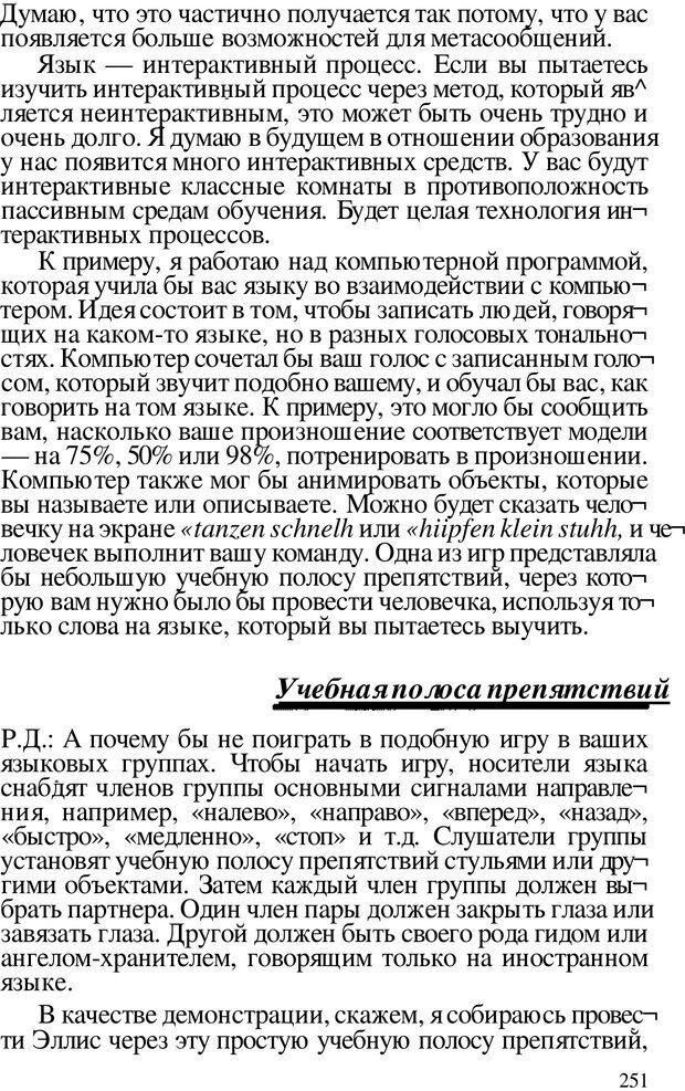 PDF. Динамическое обучение. Дилтс Р. Страница 250. Читать онлайн