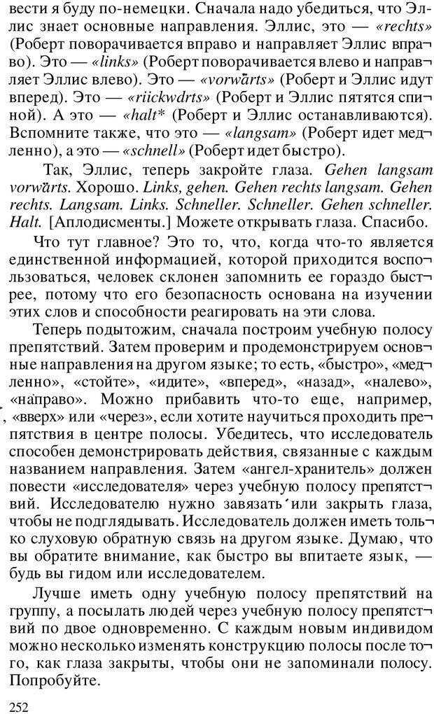 PDF. Динамическое обучение. Дилтс Р. Страница 251. Читать онлайн