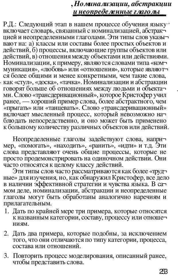 PDF. Динамическое обучение. Дилтс Р. Страница 252. Читать онлайн