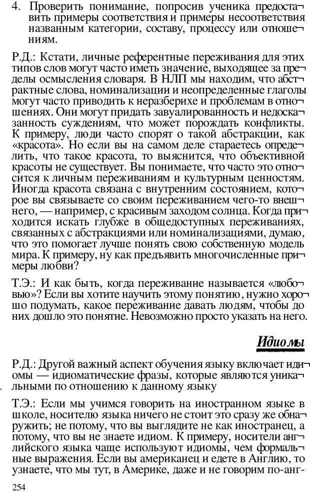 PDF. Динамическое обучение. Дилтс Р. Страница 253. Читать онлайн
