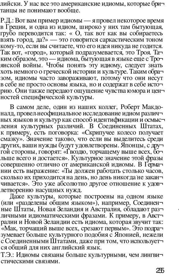 PDF. Динамическое обучение. Дилтс Р. Страница 254. Читать онлайн