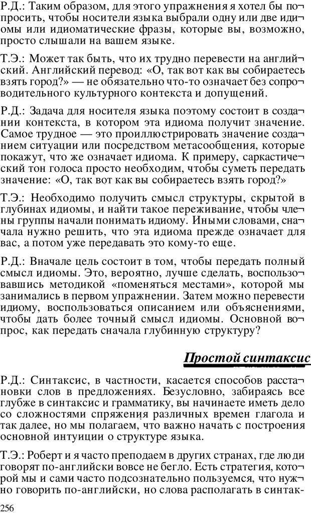 PDF. Динамическое обучение. Дилтс Р. Страница 255. Читать онлайн