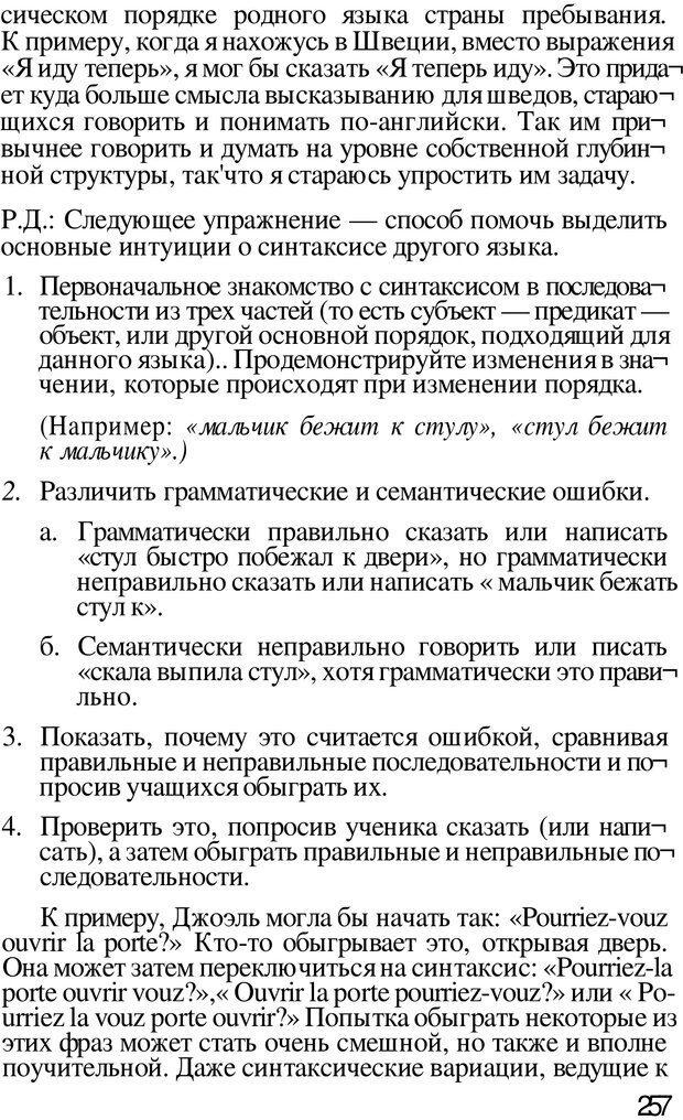 PDF. Динамическое обучение. Дилтс Р. Страница 256. Читать онлайн