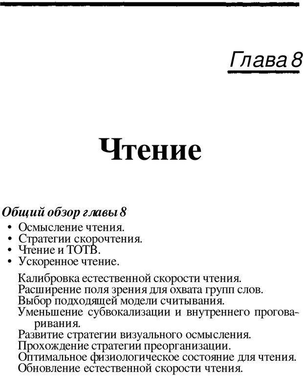 PDF. Динамическое обучение. Дилтс Р. Страница 258. Читать онлайн
