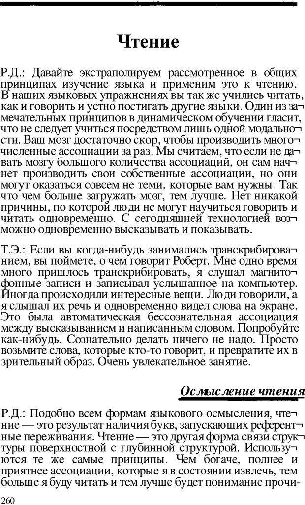 PDF. Динамическое обучение. Дилтс Р. Страница 259. Читать онлайн