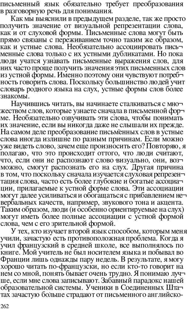 PDF. Динамическое обучение. Дилтс Р. Страница 261. Читать онлайн
