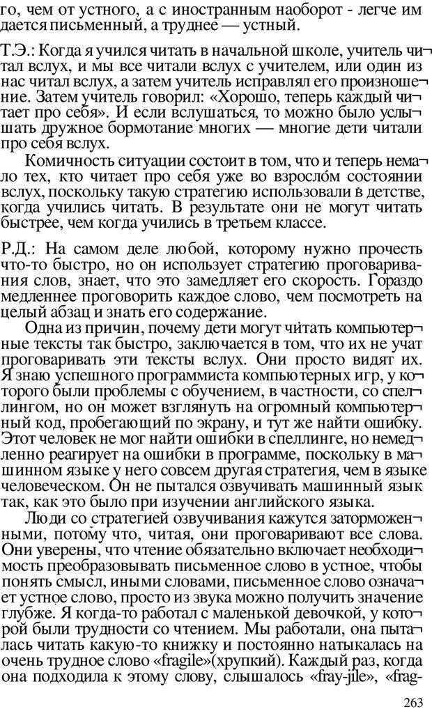 PDF. Динамическое обучение. Дилтс Р. Страница 262. Читать онлайн