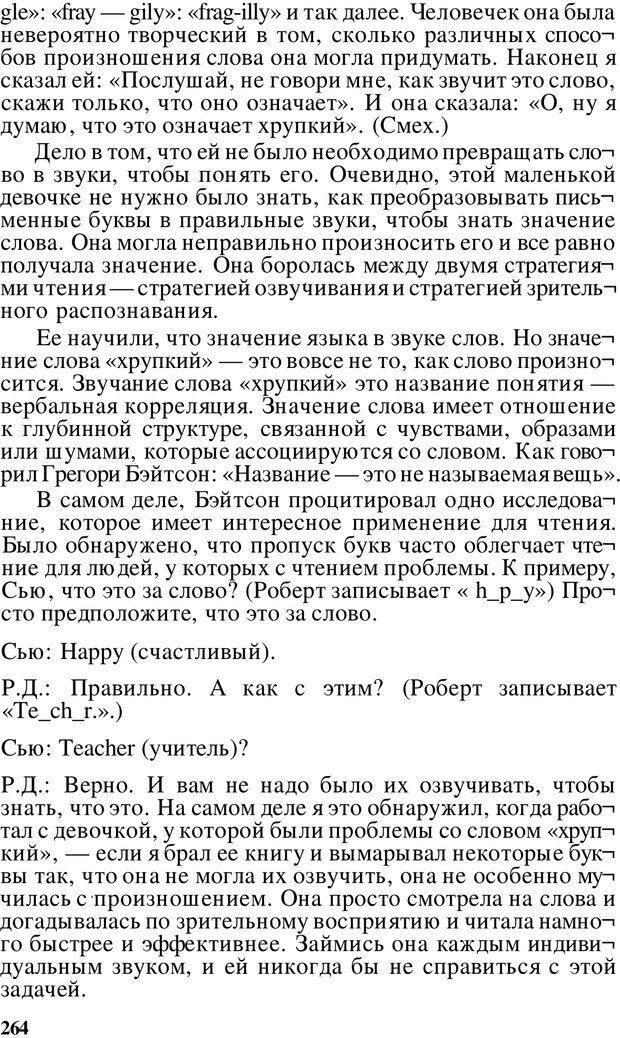 PDF. Динамическое обучение. Дилтс Р. Страница 263. Читать онлайн