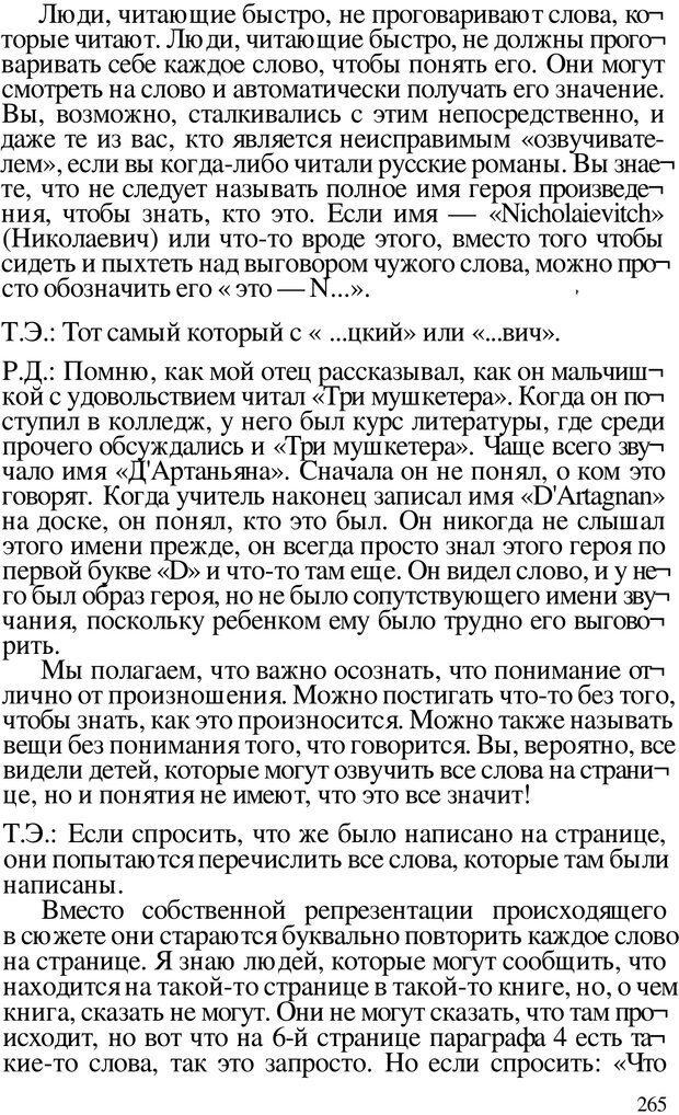 PDF. Динамическое обучение. Дилтс Р. Страница 264. Читать онлайн