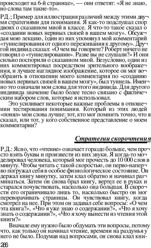 PDF. Динамическое обучение. Дилтс Р. Страница 265. Читать онлайн