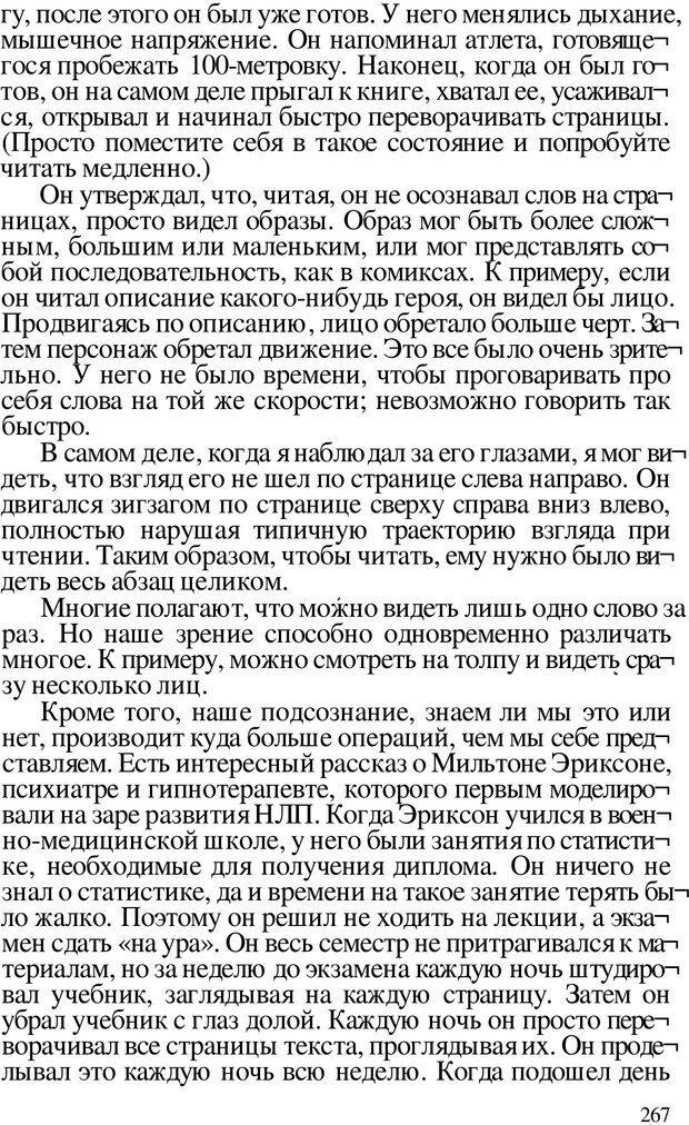 PDF. Динамическое обучение. Дилтс Р. Страница 266. Читать онлайн