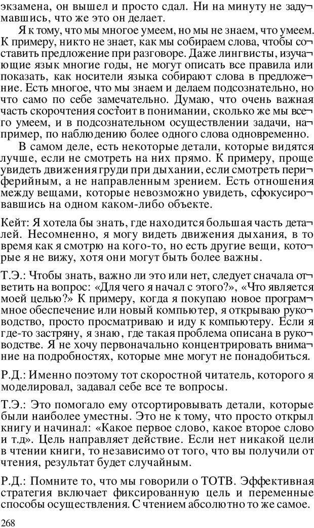 PDF. Динамическое обучение. Дилтс Р. Страница 267. Читать онлайн