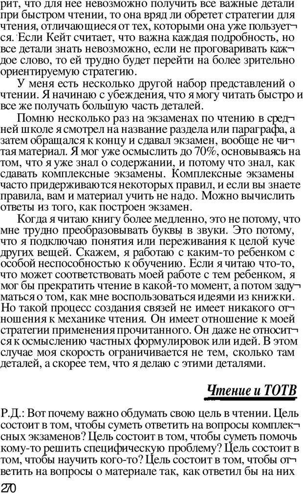 PDF. Динамическое обучение. Дилтс Р. Страница 269. Читать онлайн
