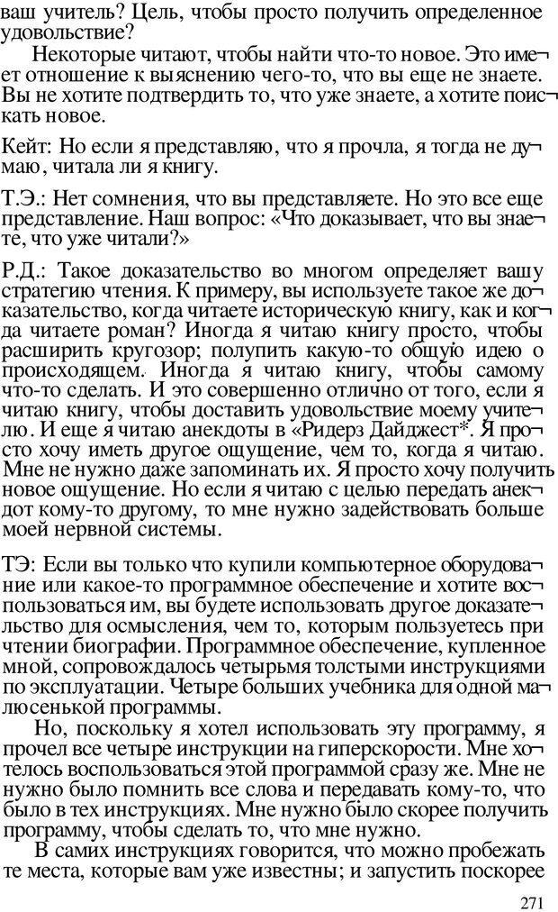 PDF. Динамическое обучение. Дилтс Р. Страница 270. Читать онлайн