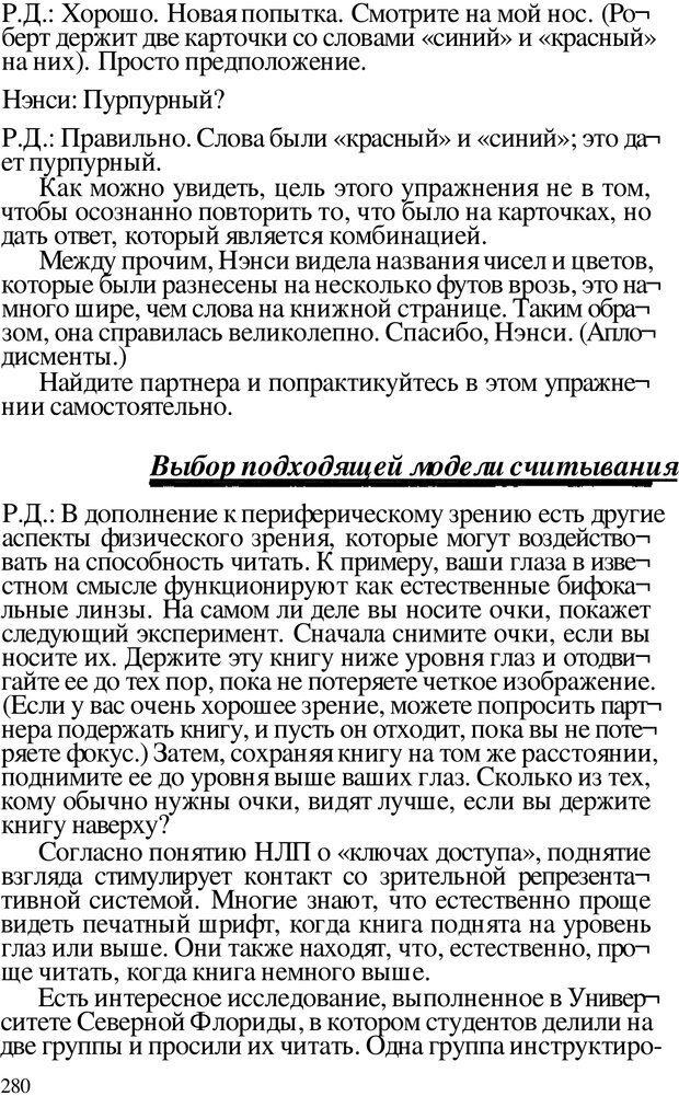 PDF. Динамическое обучение. Дилтс Р. Страница 279. Читать онлайн