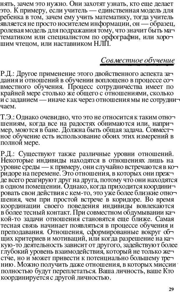 PDF. Динамическое обучение. Дилтс Р. Страница 28. Читать онлайн