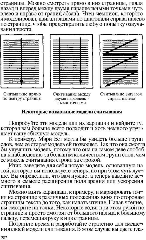 PDF. Динамическое обучение. Дилтс Р. Страница 281. Читать онлайн