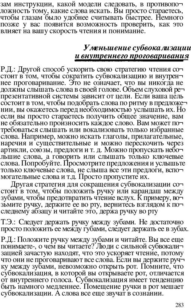 PDF. Динамическое обучение. Дилтс Р. Страница 282. Читать онлайн