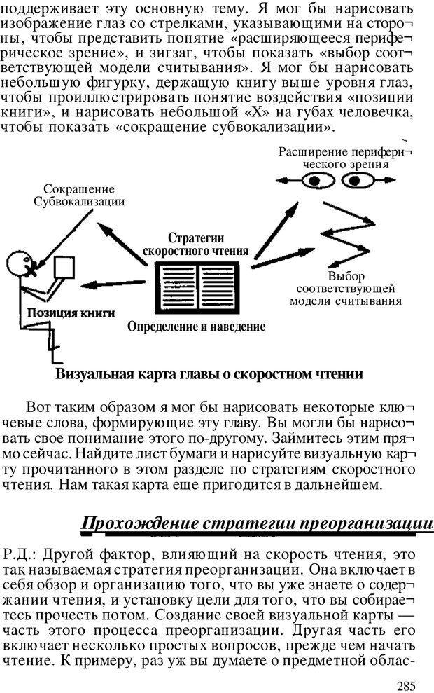 PDF. Динамическое обучение. Дилтс Р. Страница 284. Читать онлайн