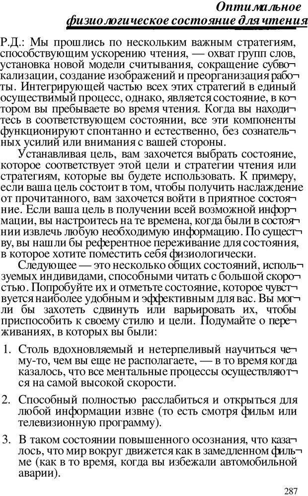 PDF. Динамическое обучение. Дилтс Р. Страница 286. Читать онлайн