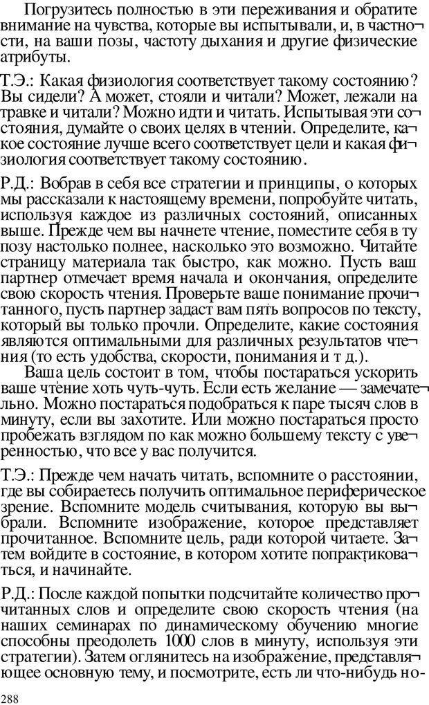 PDF. Динамическое обучение. Дилтс Р. Страница 287. Читать онлайн