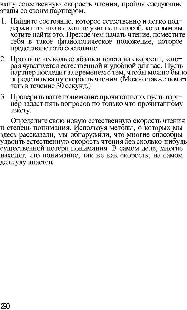 PDF. Динамическое обучение. Дилтс Р. Страница 289. Читать онлайн