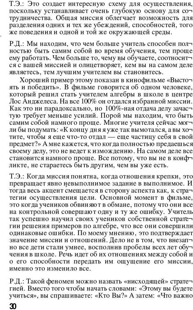 PDF. Динамическое обучение. Дилтс Р. Страница 29. Читать онлайн