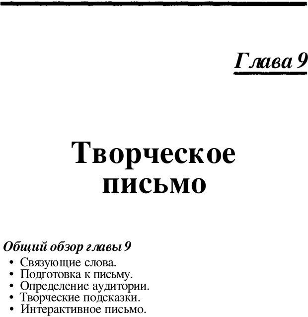 PDF. Динамическое обучение. Дилтс Р. Страница 290. Читать онлайн