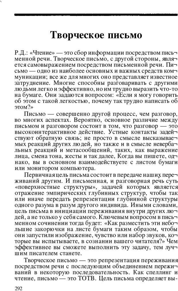PDF. Динамическое обучение. Дилтс Р. Страница 291. Читать онлайн