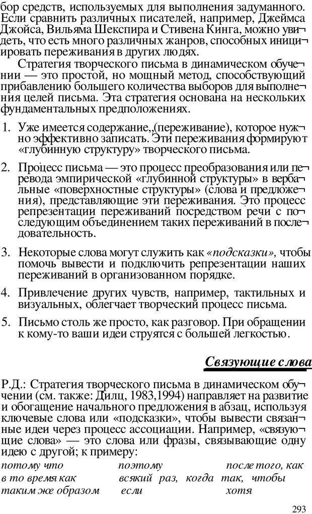 PDF. Динамическое обучение. Дилтс Р. Страница 292. Читать онлайн