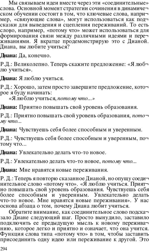 PDF. Динамическое обучение. Дилтс Р. Страница 293. Читать онлайн