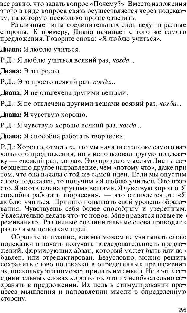 PDF. Динамическое обучение. Дилтс Р. Страница 294. Читать онлайн