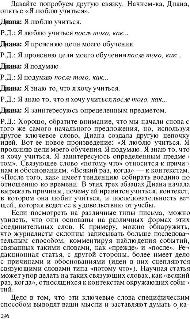 PDF. Динамическое обучение. Дилтс Р. Страница 295. Читать онлайн