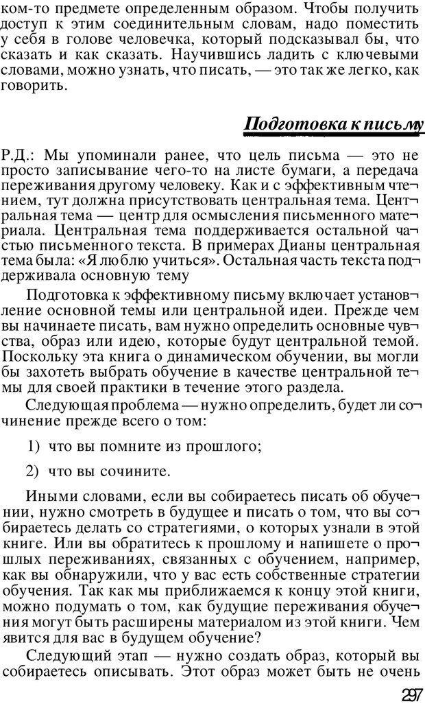 PDF. Динамическое обучение. Дилтс Р. Страница 296. Читать онлайн