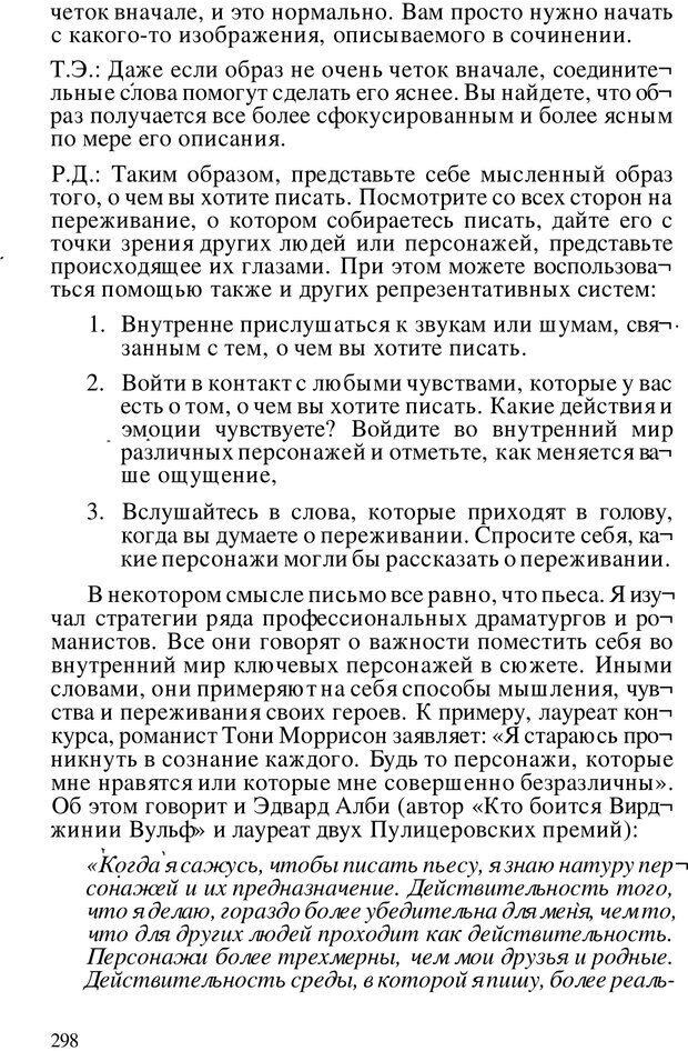 PDF. Динамическое обучение. Дилтс Р. Страница 297. Читать онлайн
