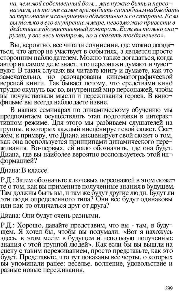 PDF. Динамическое обучение. Дилтс Р. Страница 298. Читать онлайн