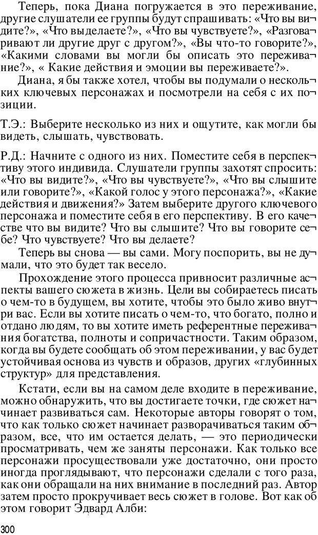 PDF. Динамическое обучение. Дилтс Р. Страница 299. Читать онлайн
