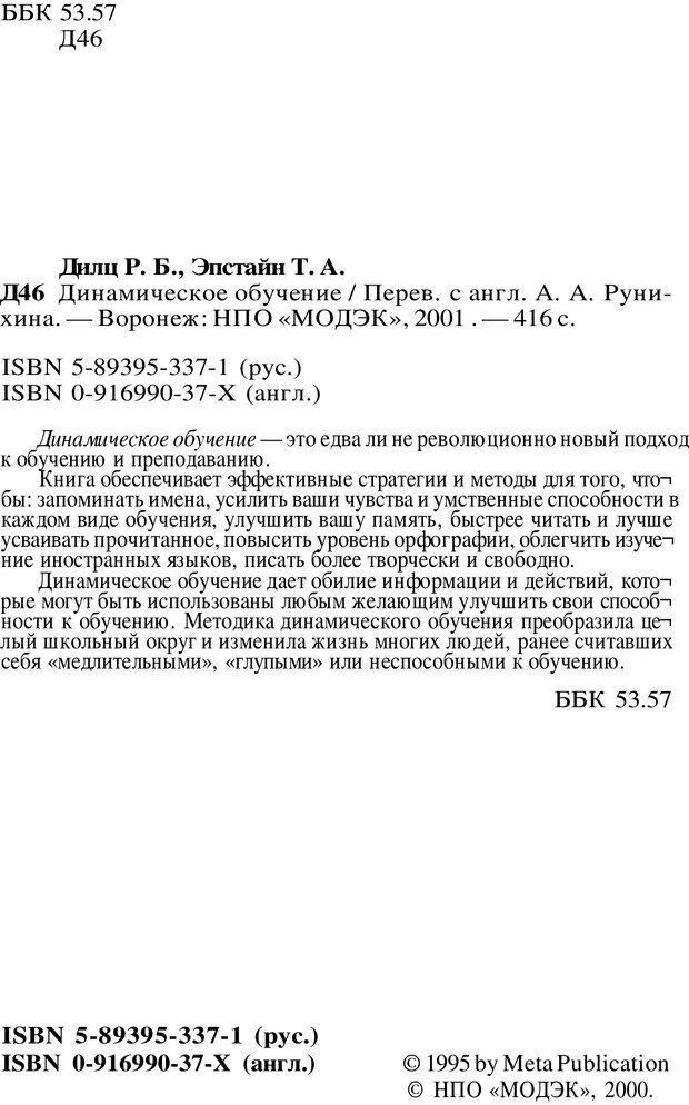 PDF. Динамическое обучение. Дилтс Р. Страница 3. Читать онлайн
