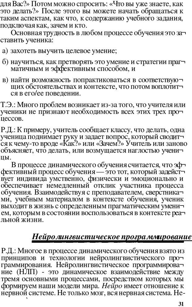PDF. Динамическое обучение. Дилтс Р. Страница 30. Читать онлайн