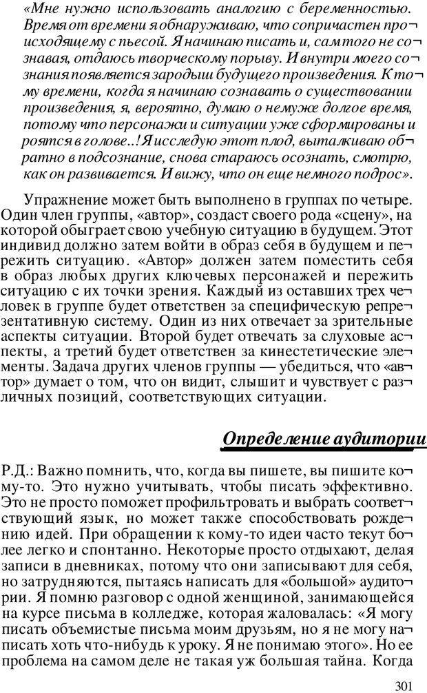 PDF. Динамическое обучение. Дилтс Р. Страница 300. Читать онлайн