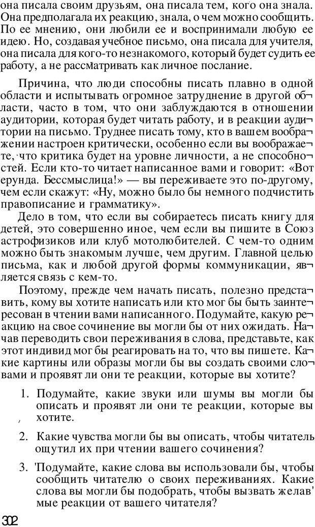PDF. Динамическое обучение. Дилтс Р. Страница 301. Читать онлайн