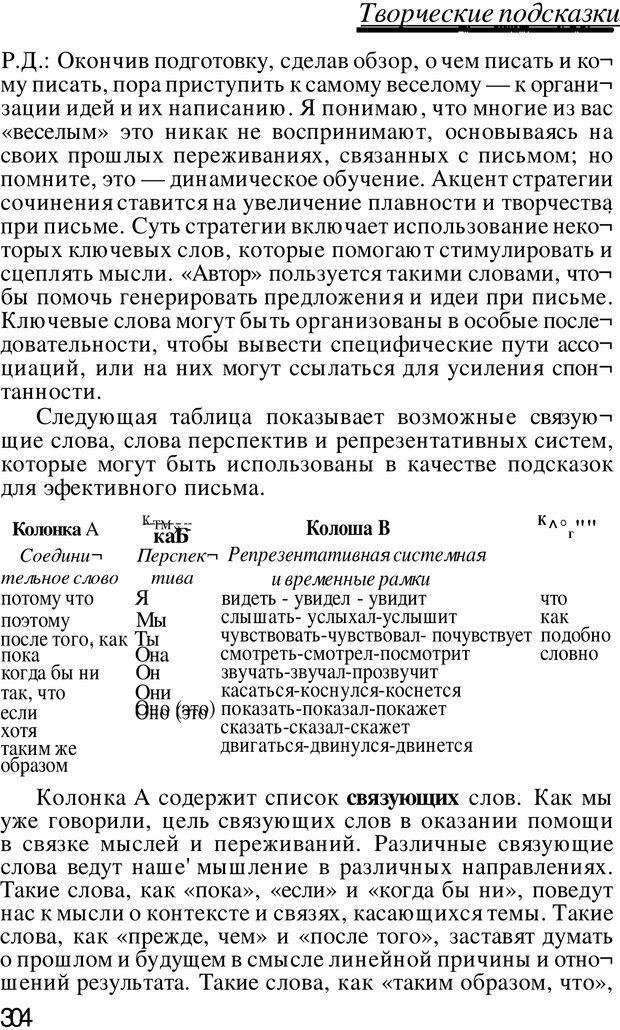 PDF. Динамическое обучение. Дилтс Р. Страница 303. Читать онлайн