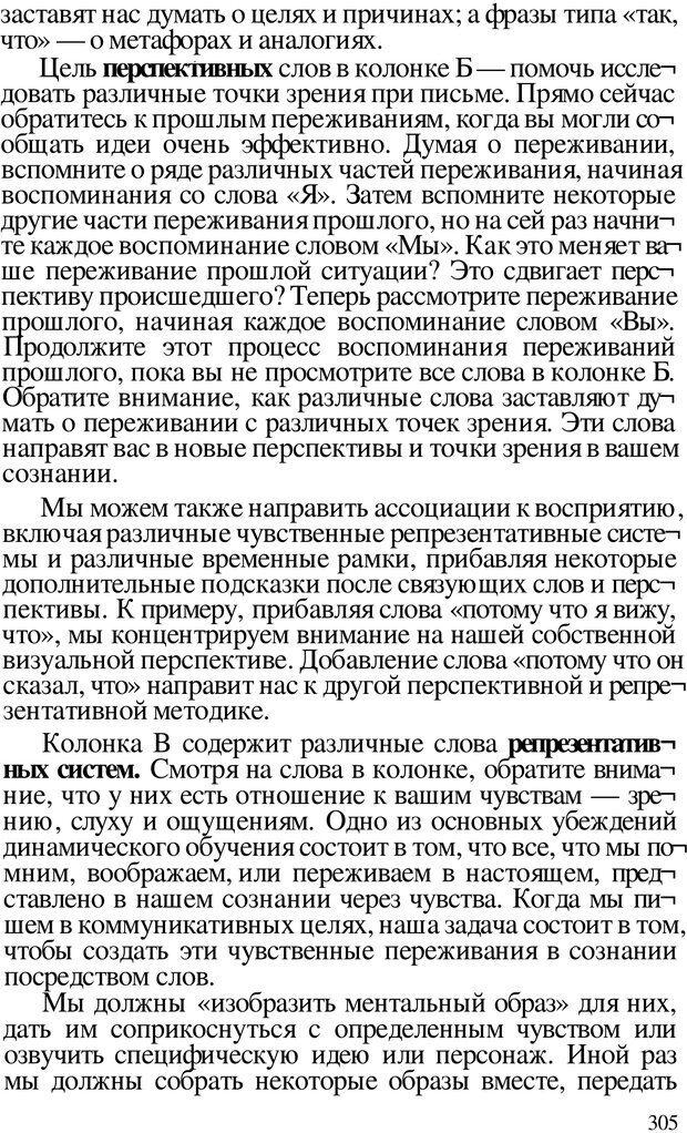 PDF. Динамическое обучение. Дилтс Р. Страница 304. Читать онлайн