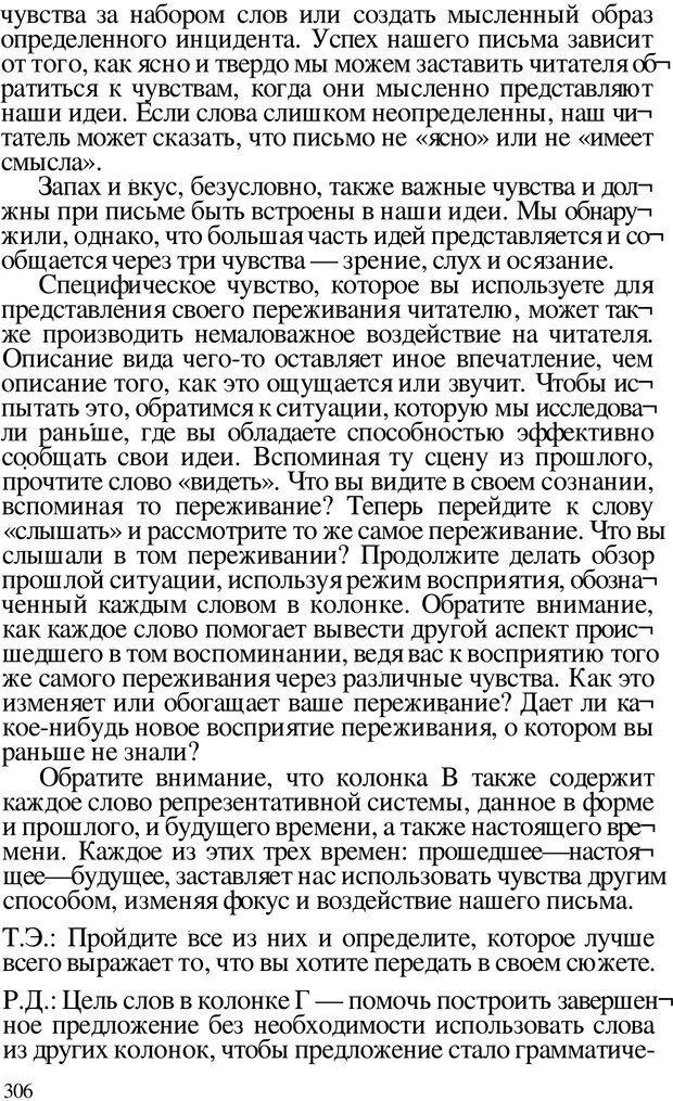 PDF. Динамическое обучение. Дилтс Р. Страница 305. Читать онлайн