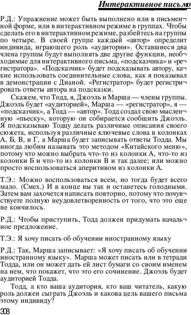 PDF. Динамическое обучение. Дилтс Р. Страница 307. Читать онлайн