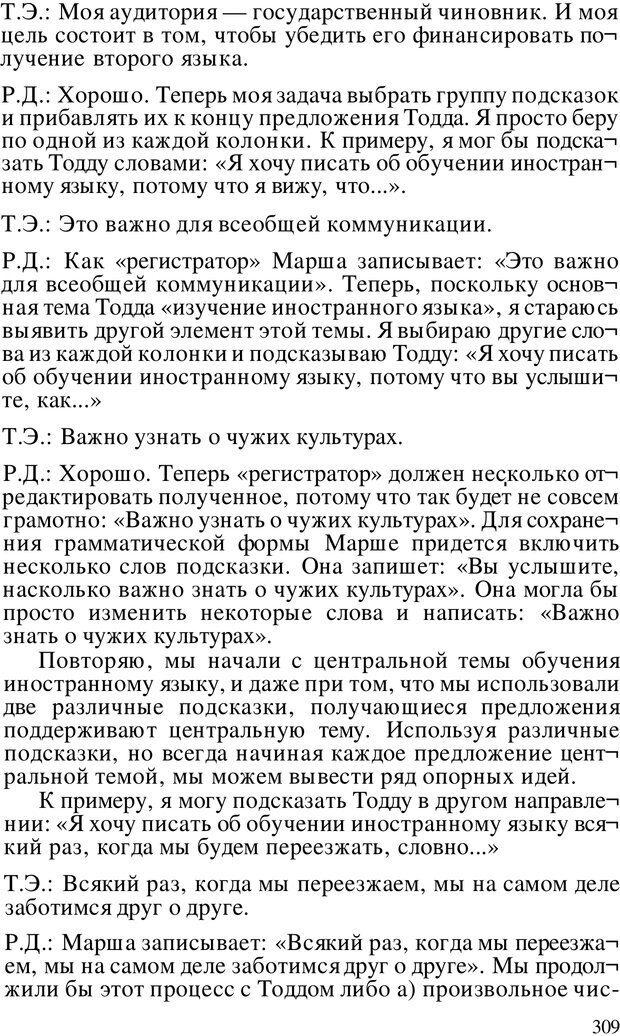 PDF. Динамическое обучение. Дилтс Р. Страница 308. Читать онлайн